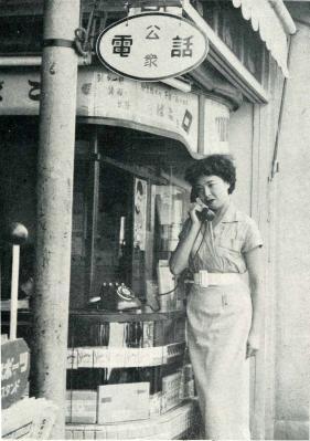 Woman in 1955 Japan