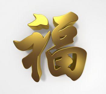 Chinese character for good luck.