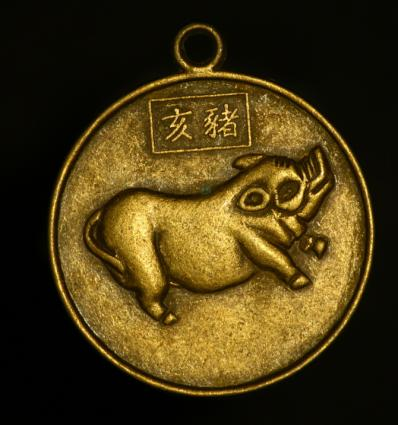 Chinese pig zodiac medal