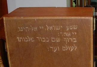 Back of the Dibbuk Box; Image used with permission from Jason Haxton.