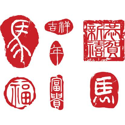 Traditional Chinese seals