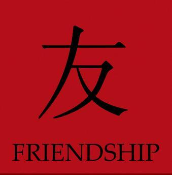 Chinese Symbol for Friendship Tattoo