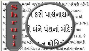 Free Font Shruti
