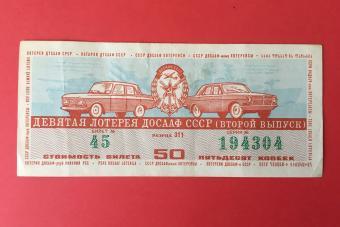 USSR 1975 Soviet Lottery ticket 50 kopek