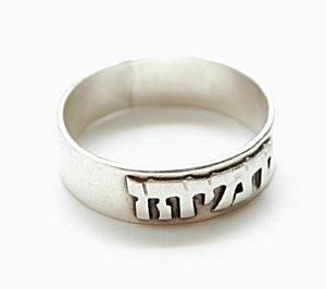 Jewish Engagement Rings