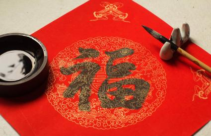 Símbolo chino para la suerte