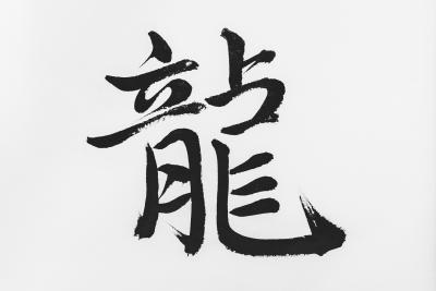 Caligrafia china - Dragón