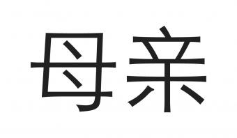 Chinese symbols for mother