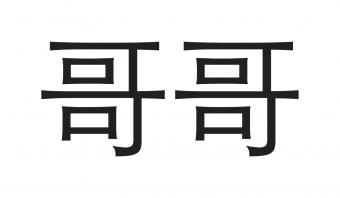 Chinese symbols for older brother