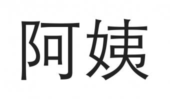 Chinese symbols for auntie