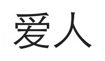 Chinese characters for spouse