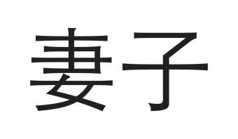 Chinese characters for wife