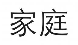 Chinese symbols for family or household