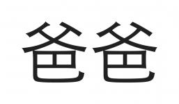 Chinese symbols for dad