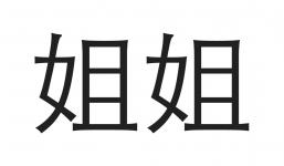 Chinese symbols for older sister