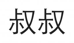 Chinese symbols for uncle