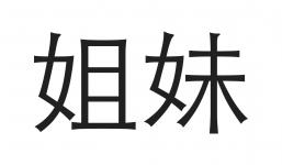 Chinese symbols for sisters