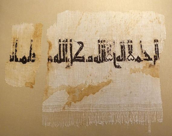 Tiraz textile with inscription, Egypt, 10th century AD