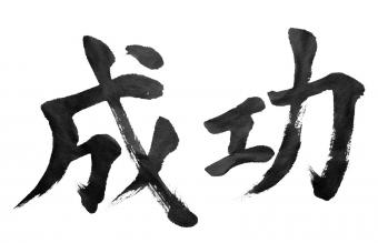 Success, traditional Chinese calligraphy art