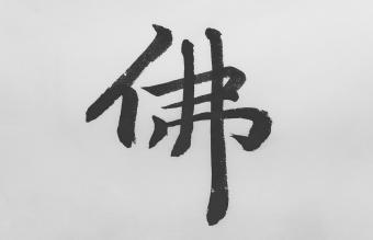 Chinese Calligraphy - Buddha