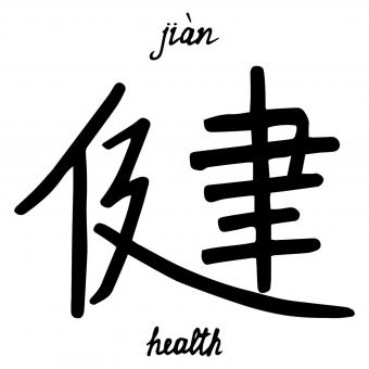 Chinese character health