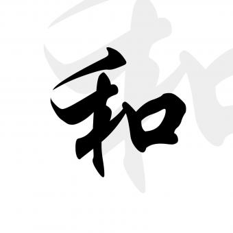 Chinese character means peace
