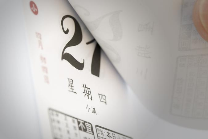 Daily calendar page with Chinese characters