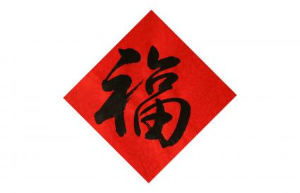 Chinese Character Fu