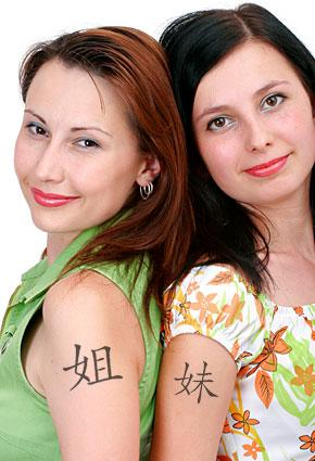 Sisters with a tattoo