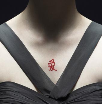 https://cf.ltkcdn.net/tattoos/images/slide/171514-687x699-Chinese-tattoo-sm.jpg