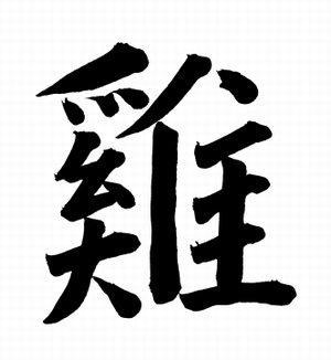 Rooster kanji
