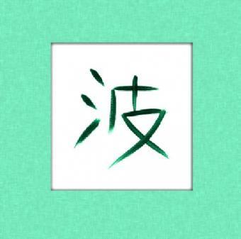Japanese symbol for Wave