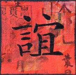 Kanji for friendship