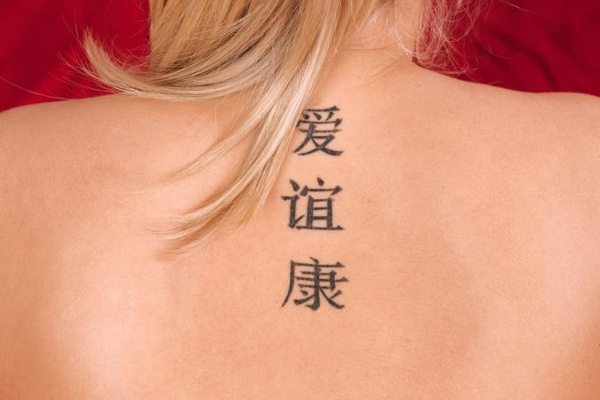 Love, Friendship and Health tattoo