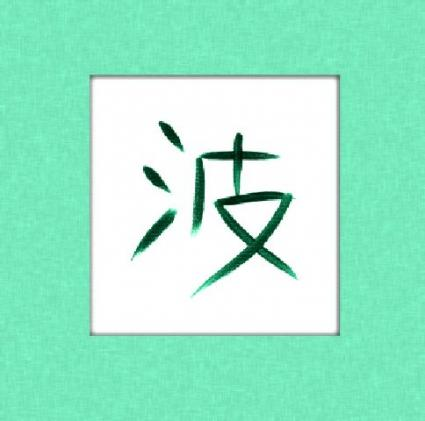 Japanese symbol for Wave