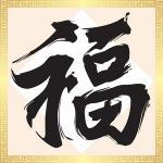 Black kanji highlighted by a white diamond background